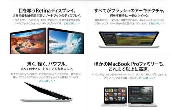 次世代のMacBook Pro 薄さ1.8cm。15.4インチ Retinaディスプレイ搭載、 価格は2199ドル(約17万5000円)