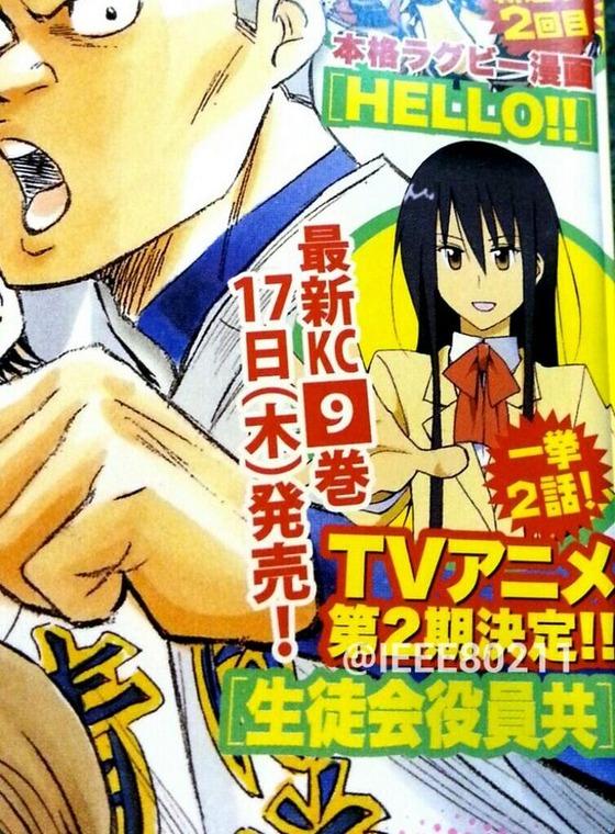 アニメ「生徒会役員共」2期 2014年1月より放送開始決定!