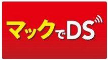 DS「ポケットモンスターブラック2・ホワイト2」 幻のポケモン「ゲノセクト」が8月11日より配信スタート!!