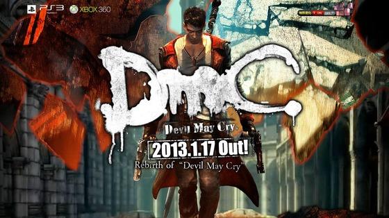PS3/Xbox360「DmC Devil May Cry」の 最新プレイムービーが公開