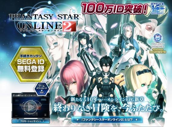 「ファンタシースターオンライン2」 2013年夏より始動予定エピソード2ティザームービーが公開