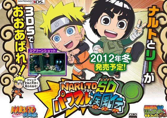 3DS「NARUTO-ナルト-SD パワフル疾風伝」プロモーション動画 公開