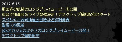 PSP「那由多の軌跡(ナユタノキセキ)」のjdkオカジカミチャ 体験プレイムービー公開
