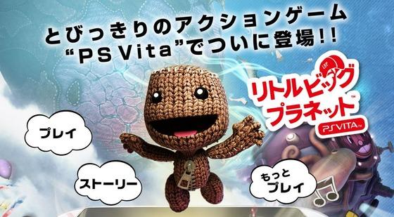 PS Vita 「リトルビッグプラネット」のストーリートレイラーが公開