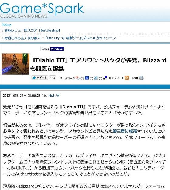 【ユーザー注意】「Diablo III (ディアブロ3)」アカウントハック多発