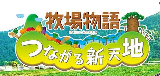 3DS「牧場物語 つながる新天地」 公式サイトがオープン!Amazon予約が開始