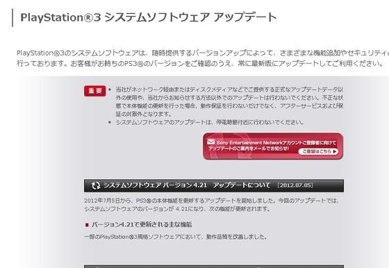 PS3、最新ファームウェア v4.21 がリリース。