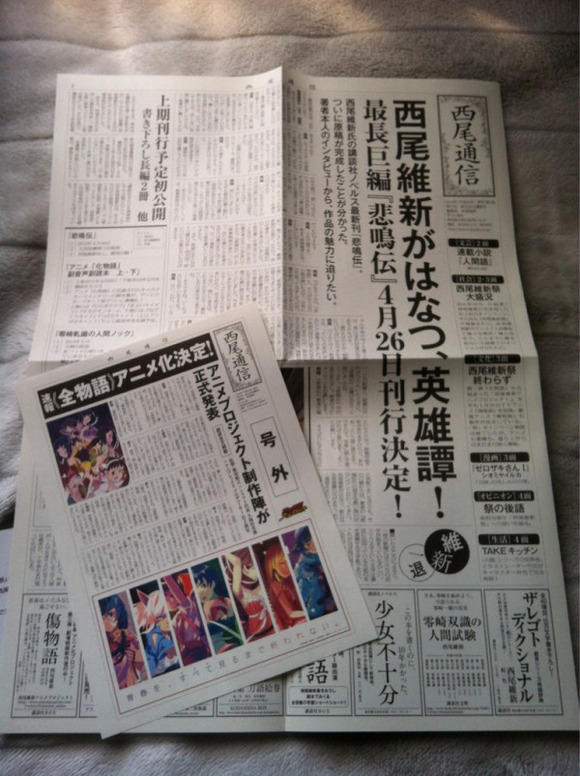 化物語「全シリーズアニメ化決定!」