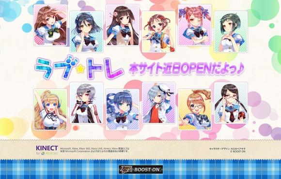 Xbox360「ラブ☆トレ」ティーザーサイト(仮)オープン