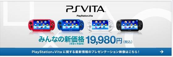 「PlayStationVita」の価格が2013年2月28日より19,980円に値下げ決定