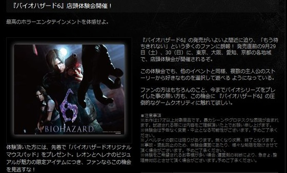 「バイオハザード6」の プロモーショントレイラー第4弾が公開