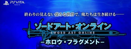 「ソードアート・オンライン」 新作がPSVitaで発売決定「ソードアート・オンライン ―ホロウ・フラグメント―」 PVが公開!公式サイトがオープン