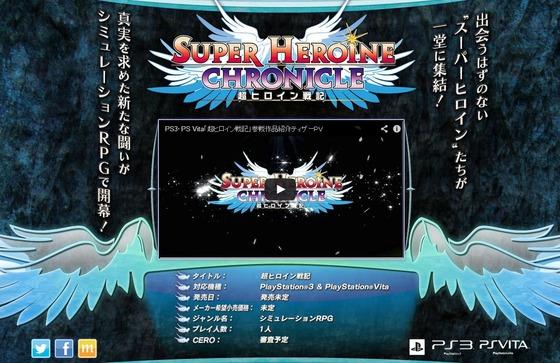 PS3/PSV「スーパーヒロインクロニクル」 公式サイトオープン!ティザーPVが公開