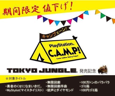 「TOKYO JUNGLE」発売を記念したセール 【期間限定】