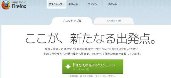 Firefox 最新版、「Firefox 14」正式版がリリース。