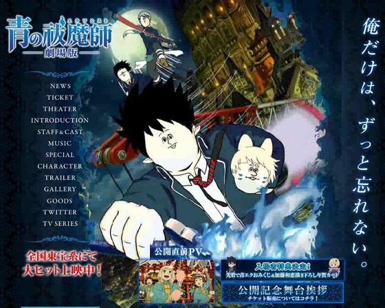 劇場版アニメ「青の祓魔師」の公式サイトが地獄のミサワ化