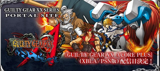 PSN/XBLA「GUILTY GEAR XX ΛCORE PLUS」プロモーションビデオが公開!配信日が決定