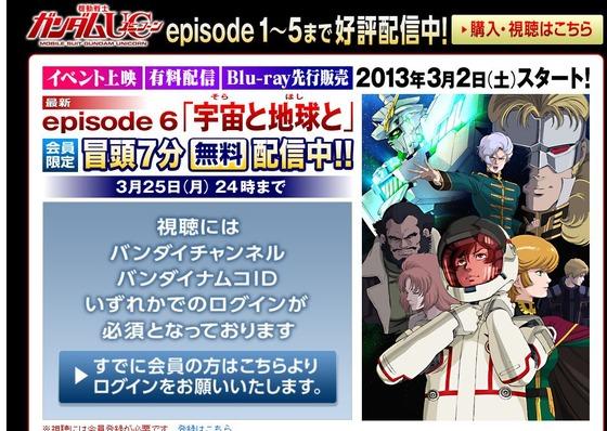 アニメ「機動戦士ガンダム ユニコーン EP6」 冒頭7分間の映像が先行公開