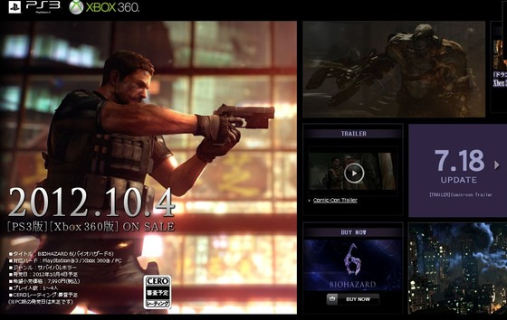 PS3/Xbox360「バイオハザード6」の ゾンビや捕縛者、新たなクリーチャーも確認できる最新トレイラーが公開