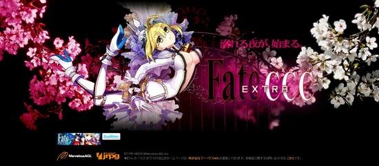 PSP「 フェイト/エクストラ CCC 」のオープニングアニメはシャフトが制作