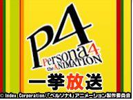 niconico、「ペルソナ4」を全話一挙放送決定!2日に分けて放送