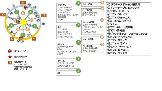 """「ポケットモンスターX・Y」 """"ミアレシティ""""で迷わないための見取り図が公開"""
