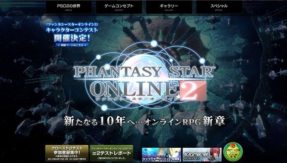 『ファンタシースターオンライン2』の体験版を使用したキャラクターコンテストを開催あなたの作ったキャラがゲーム中に登場するかも