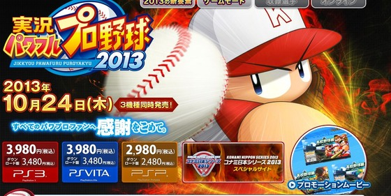 「実況パワフルプロ野球2013」  TVCMムービーが公開