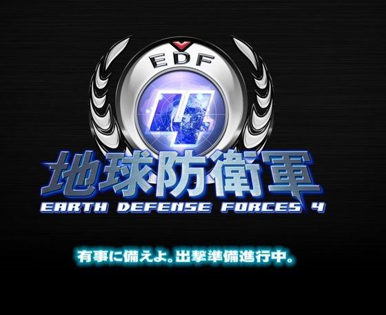 「地球防衛軍4」ディザーサイトオープン