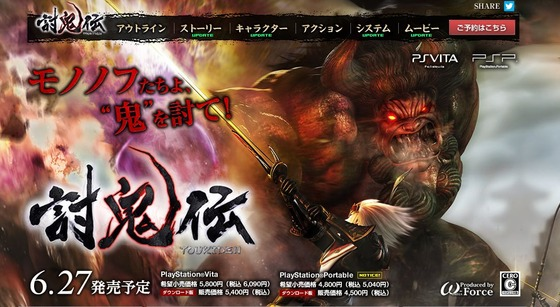 PSP/PSV「討鬼伝」 PV第2弾が公開