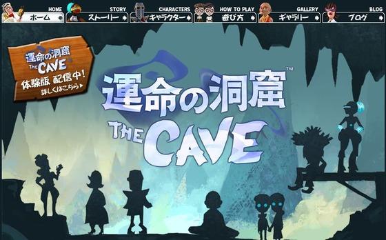 PS3/ Wii U「運命の洞窟 THE CAVE」 PV第4弾ゲーム紹介映像 ~はじまりの洞窟~が公開