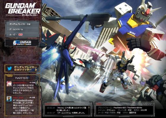 PS3「ガンダムブレイカー」 PV第4弾が公開