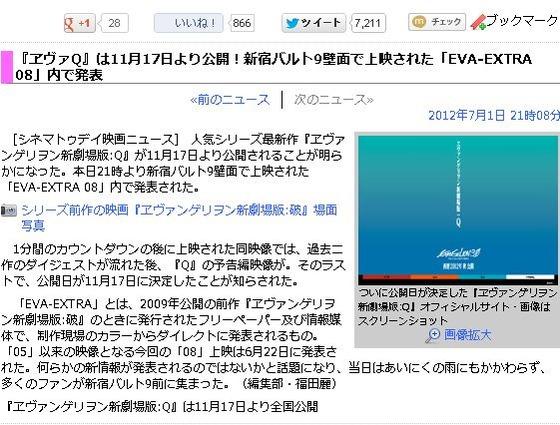 『ヱヴァンゲリヲン新劇場版:Q』が 11月17日より公開!!新宿バルト9壁面で上映された「EVA-EXTRA 08」内で発表
