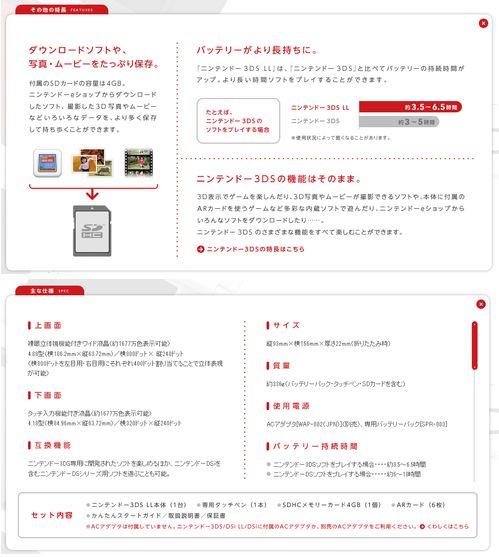 「3DS LL」と「3DS」を比較している ハンズオンムービーが公開