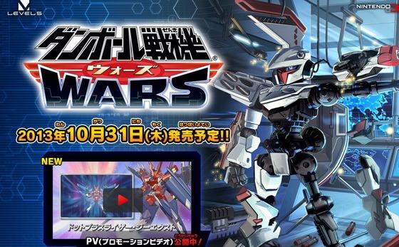 3DS「ダンボール戦機ウォーズ」 PV & TVCM が公開