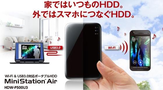 Wi-Fiで接続可能なUSB3.0のポータブルHDD「HDW-P500U3」