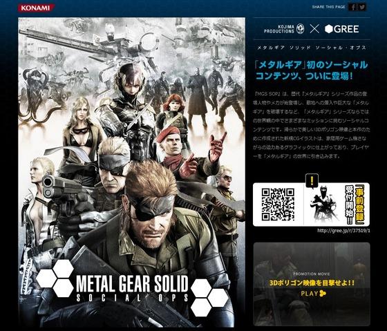 「メタルギア ソリッド ソーシャルオプス」 公式サイトオープン、 最新PVが公開