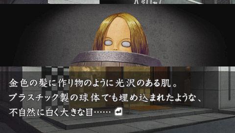流行り神 (1)