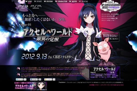 PS3/PSP「 アクセル・ワールド -銀翼の覚醒- 」のプロモーションムービー
