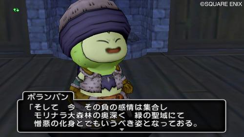 Wii「ドラゴンクエストX」 『パラディン』『レンジャー』の連続クエスト第5話が配信開始