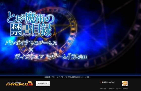 ゲーム化「とある魔術の禁書目録」のティザーサイトオープン