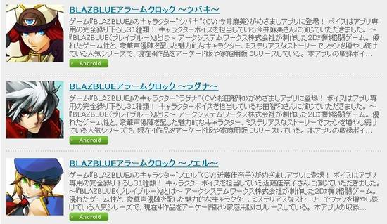 BLAZBLUEのツバキヤヨイ(今井麻美さん)ラグナ・ザ・ブラッドエッジ(杉田智和さん)ノエル・ヴァーミリオン(近藤佳奈子さん)めざましAndroidアプリ