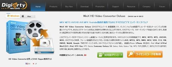動画変換ソフト「WinX HD Video Converter Deluxe 」様々な動画をMP4/AVI/iPhone/iPad/Android/YouTube/音楽ファイルに変換 7月25日まで無料キャンペーン