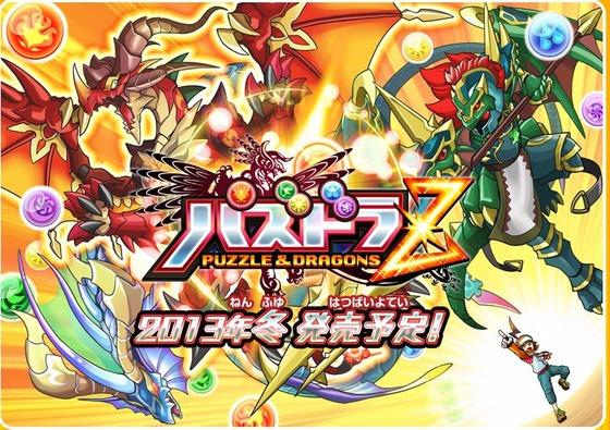 3DS「パズドラZ」 プレイムービー第1弾「ノーマルパズルバトル篇」が公開