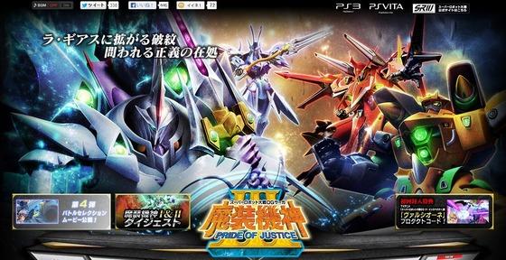 PS3/PSV「スーパーロボット大戦OGサーガ 魔装機神 PRIDE OF JUSTICE」 PV第2弾が公開