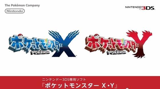 1月8日のポケモンダイレクトにて完全新作、3DS「ポケットモンスター X・Y」が発表