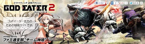 """PSV/PSP「ゴッドイーター2」 体験版プレイムービー難易度3「スプア・トラッカー」パーフェクト&SSS+(ファミ通支部""""チーム神喰"""") が公開"""