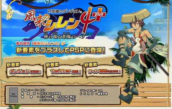 PSP「不思議のダンジョン 風来のシレン4 plus 神の眼と悪魔のヘソ」  最新プロモーションムービーが公開