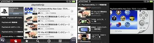 PSV 「Youtube」アプリがバージョン2.0にアップデート