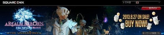 PS3/PC「ファイナルファンタジー14 新生エオルゼア」 ローンチトレイラーとウォークスルームービーが公開